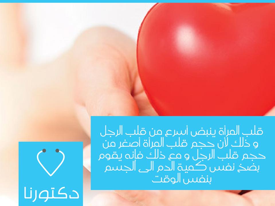 قلب المرأة