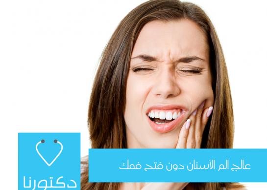 عالج الم الاسنان دون فتح فمك