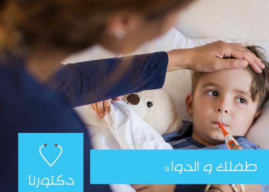من أهم الملاحظات التي يجب أخذها فى الإعتبار عند إعطاء أى دواء لطفلك