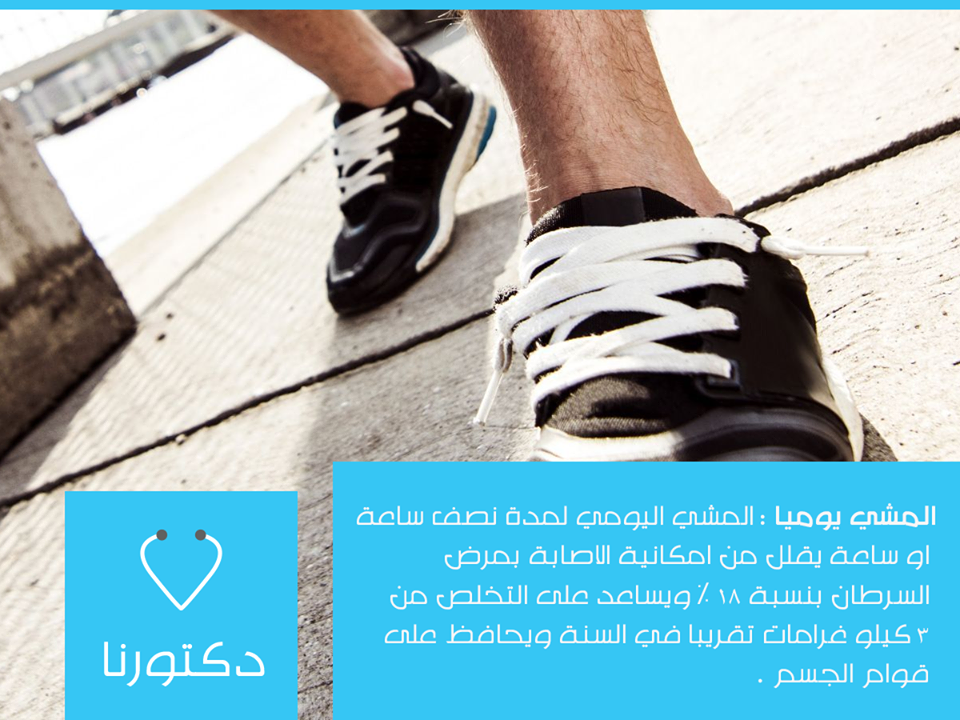 المشي اليومي