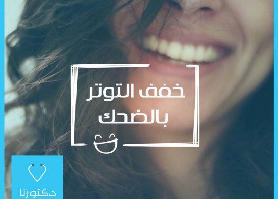 الضحك في التخفيف من حدّة القلق