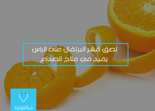 لصق قشر البرتقال على الرأس يفيد في علاج الصداع