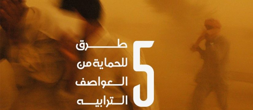 5 طرق للحمايه من العواصف الترابيه
