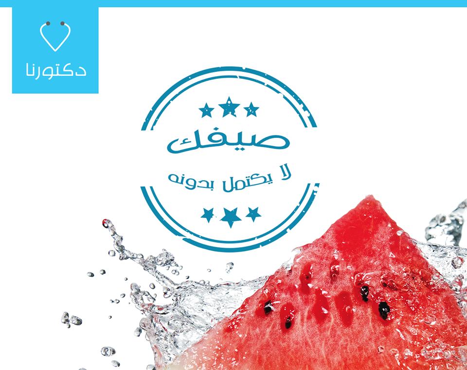 صيفك لا يكتمل بدون الفاكهة الأولى المنعشة فيه ..