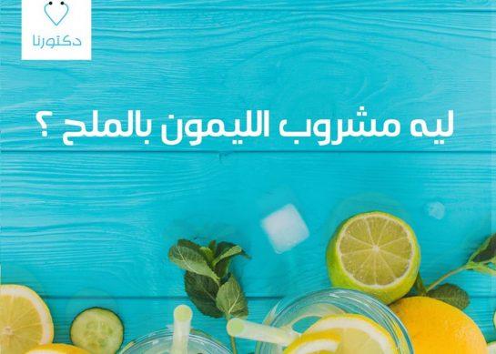 مشروب الليمون الدافئ بالملح