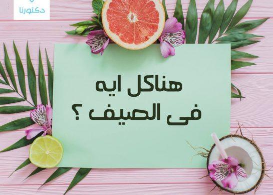 إهتم بالتغذية جيدآ في درجات الحرارة المرتفعة!