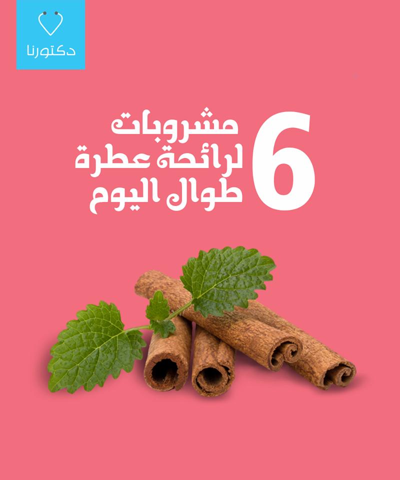 6 مشروبات تساعدك على تحسين رائحة جسمك