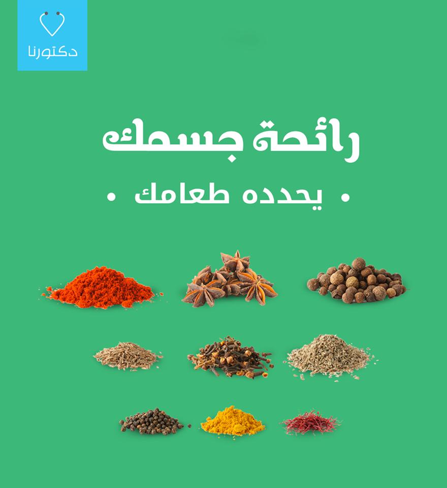 علي الرغم من فوائد بعض الاطعمة للجسم إلا أنها قد تتسبب في رائحة الجسم الكريهة
