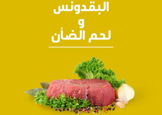 البقدونس و لحم الضأن