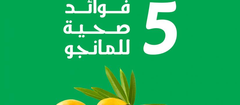 5 فوائد للمانجو