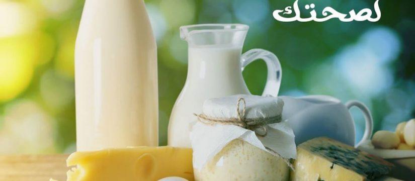 اللبن و الجبن لصحتك