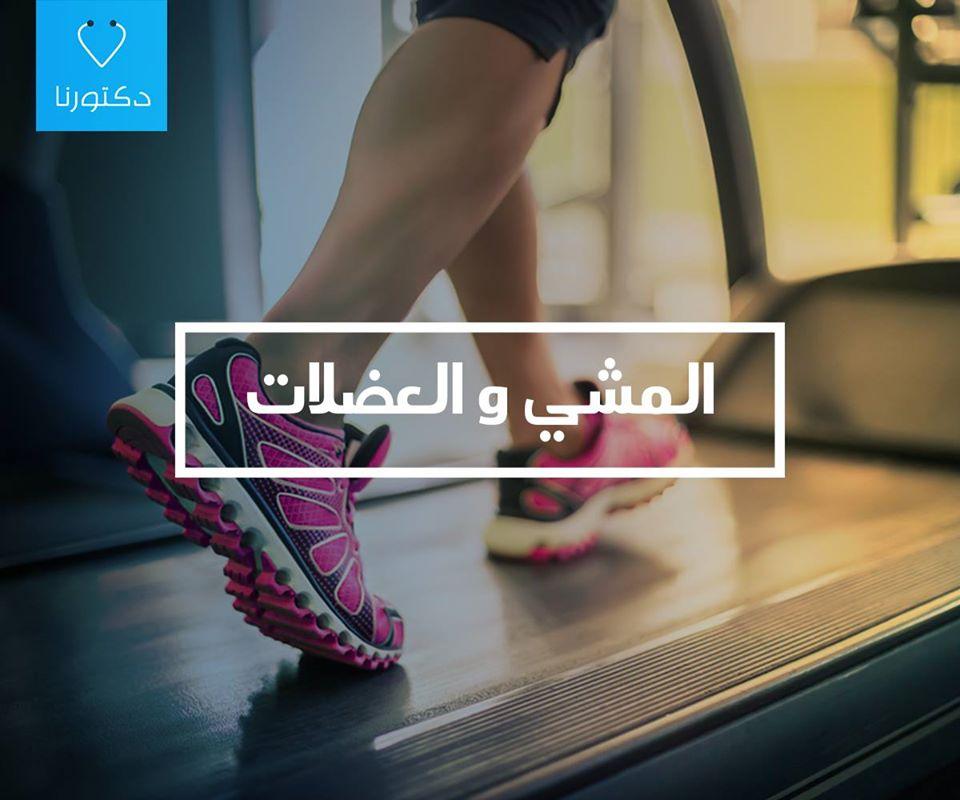 المشى و العضلات