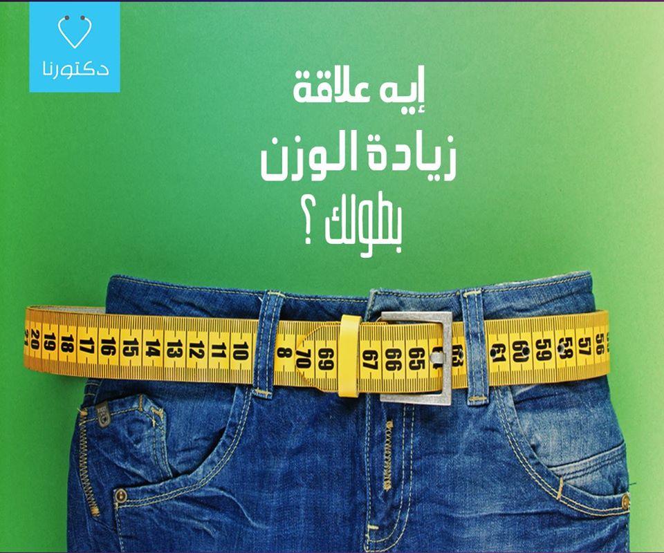 ايه علاقه زياده الوزن بطولك؟