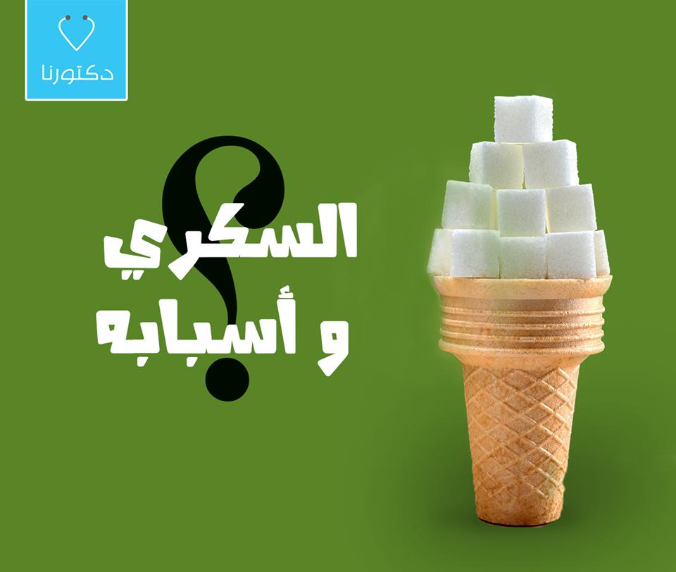 ايه أسباب مرض السكري؟