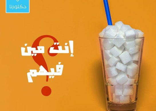 أنواع السكري