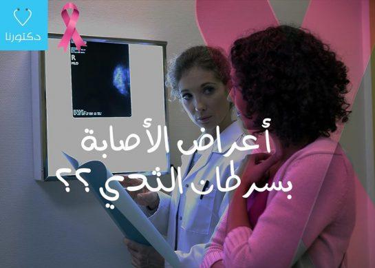 أعراض الأصابة بسرطان الثدي