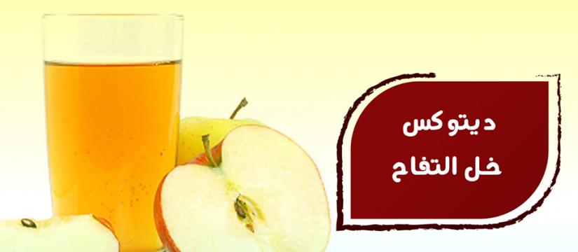 ديتوكس خل التفاح