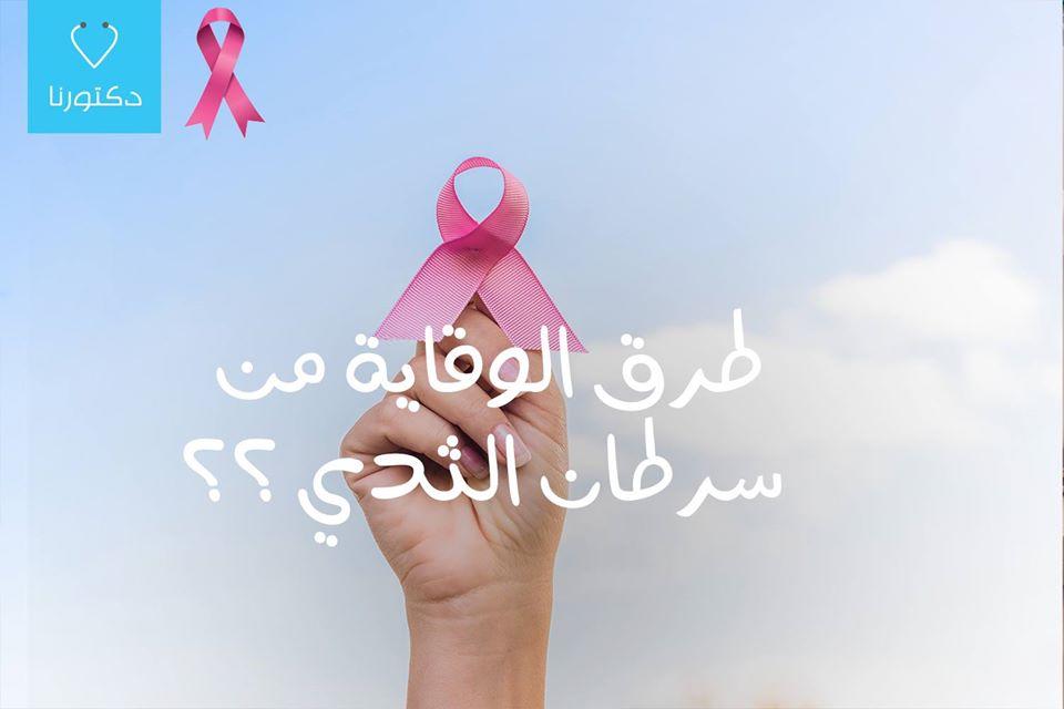 طرق الوقاية من سرطان الثدي ؟