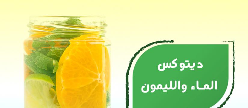 ديتوكس الماء والليمون