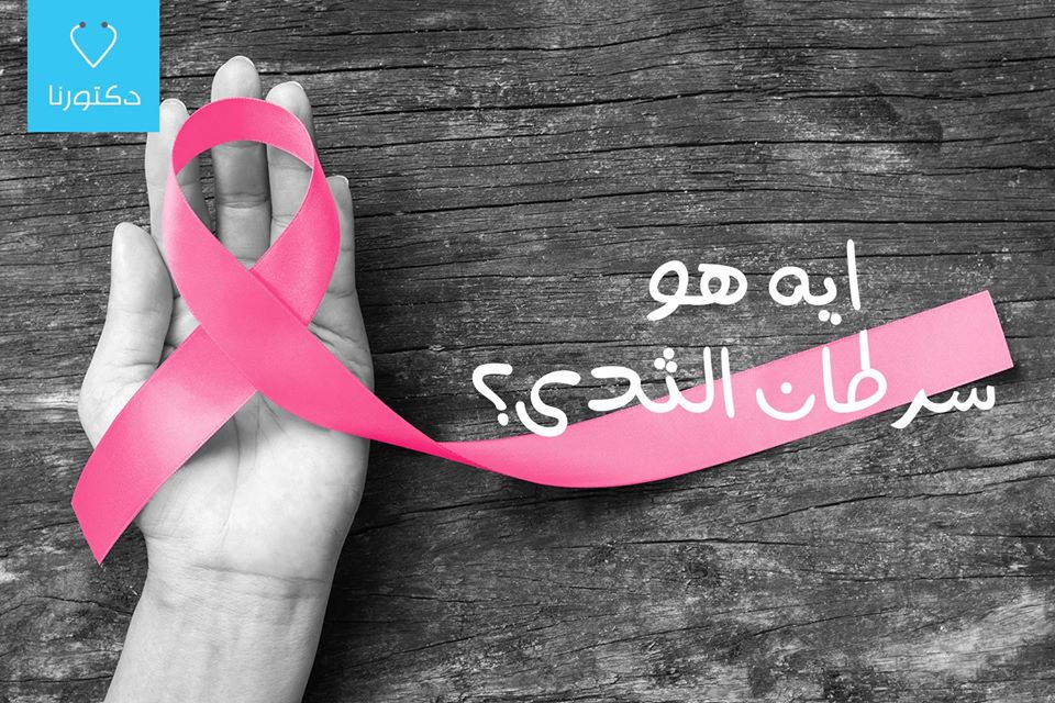 إيه هو سرطان الثدي ؟