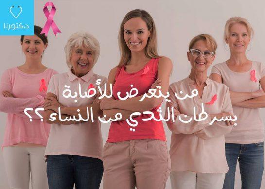 من يتعرض للأصابة بسرطان الثدي من النساء ؟
