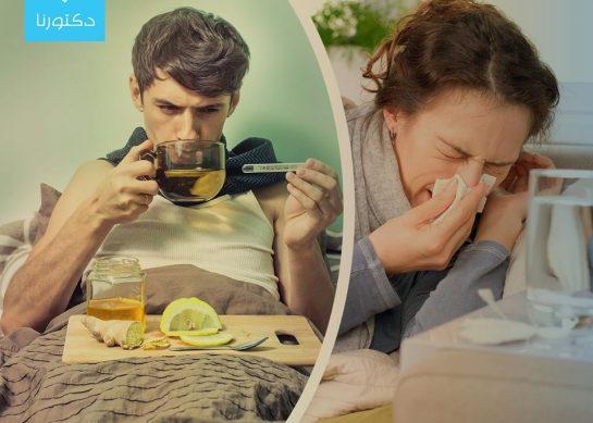 عشان تحمي نفسك من الأنفلونزا وخاصة لإنتشارها الفترة دي نتيجة تغير الجو