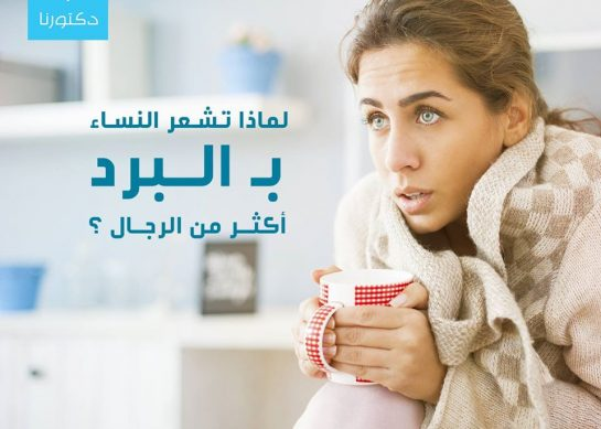 لماذا تشعر النساء بـ البرد أكثر من الرجال ؟