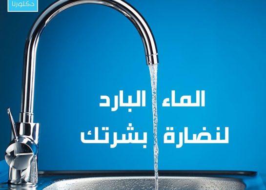 الماء البارد لنضاره بشرتك