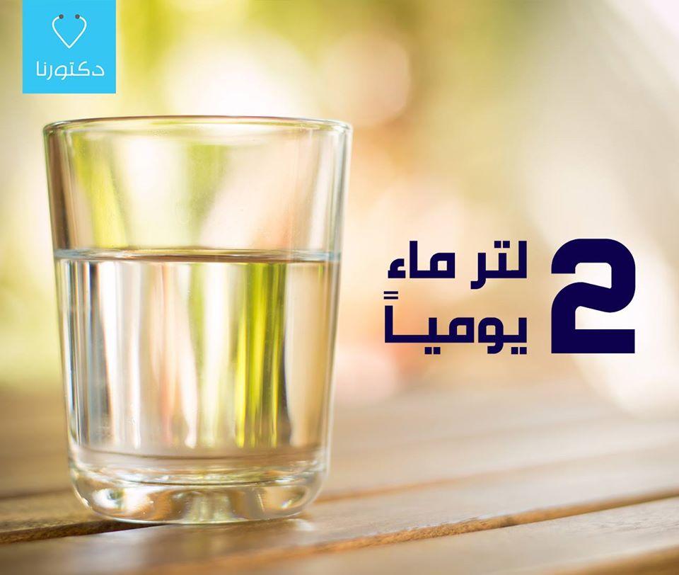 2 لتر ماء يوميا