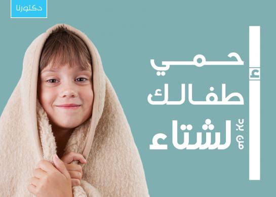 عشان تحمي أبنك من البرد وخصوصا مع تغير الجو