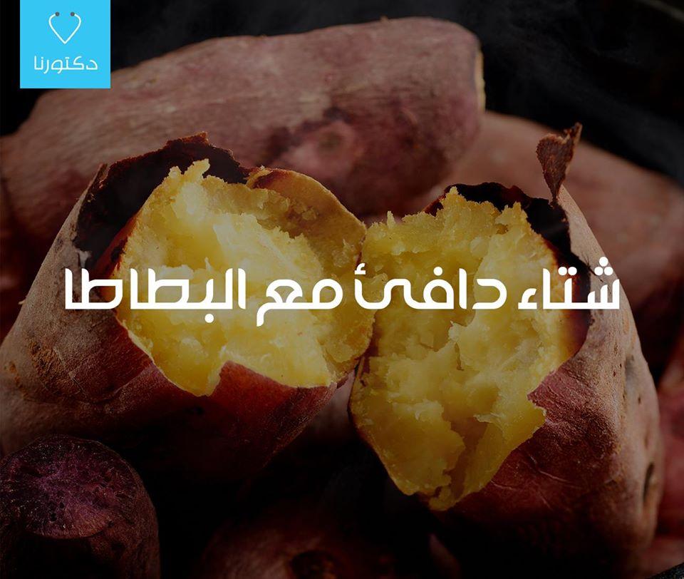 شتاء دافىء مع البطاطا