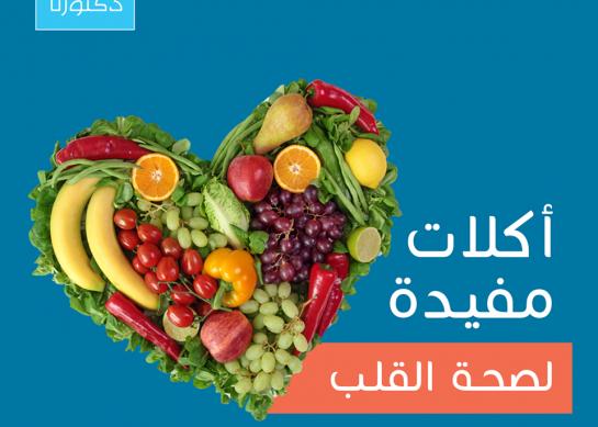 أكلات مفيدة لصحة القلب