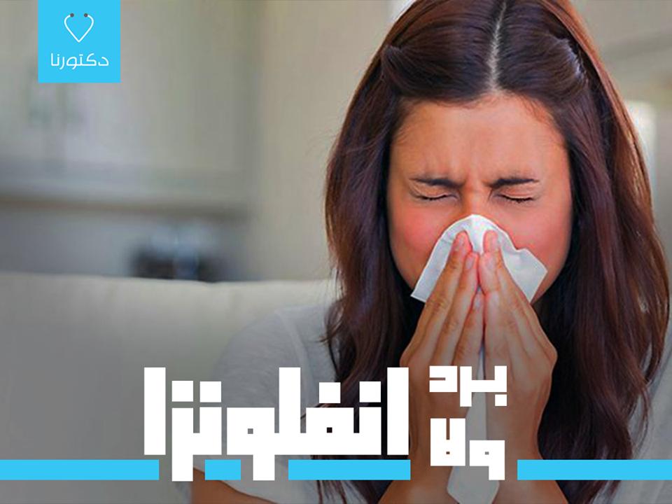 الأنفلونزا والبرد مش حاجه واحدة!