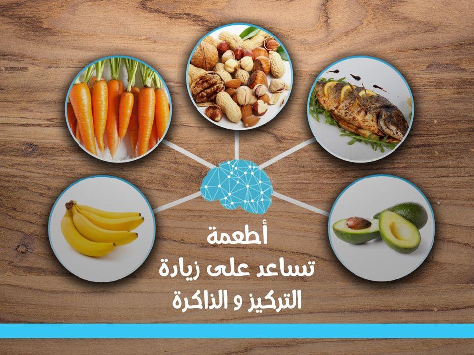 5 أطعمة تساعد علي زيادة التركيز والذاكرة