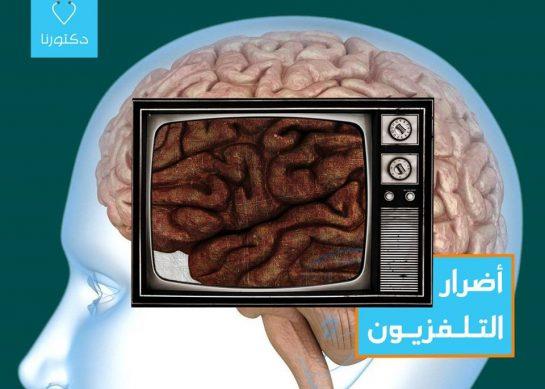 التلفزيون أصبح الإدمان المباح