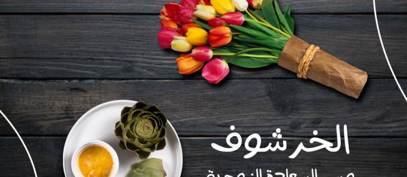 الخرشوف و سر السعاده الزوجيه