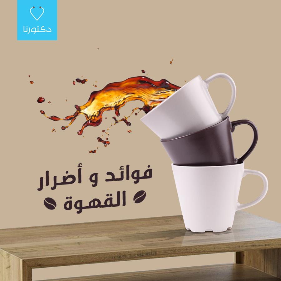 القهوة بين الضرر و الفائدة!