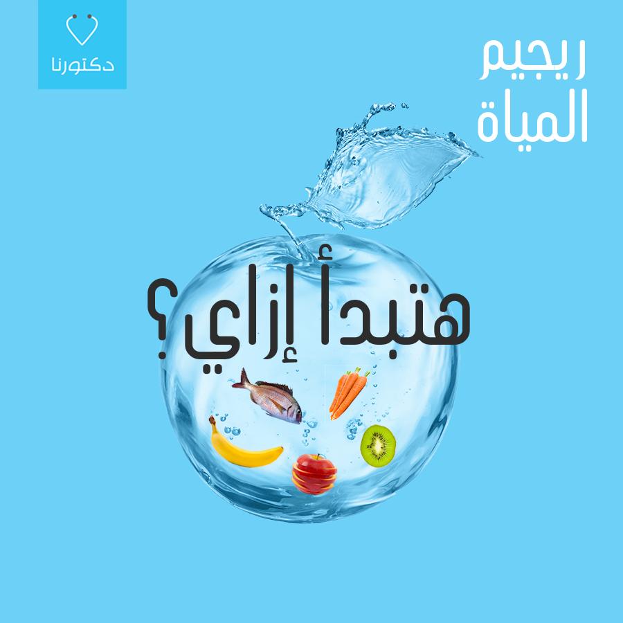 ريجيم المياه