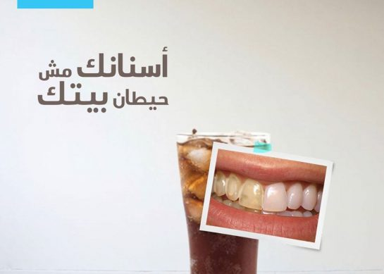 أسنانك مش حيطان بيتك!