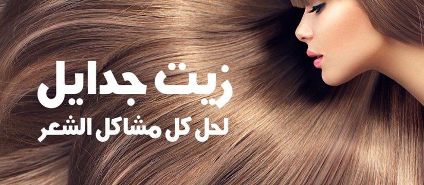 زيت جدايل لحل كل مشاكل الشعر