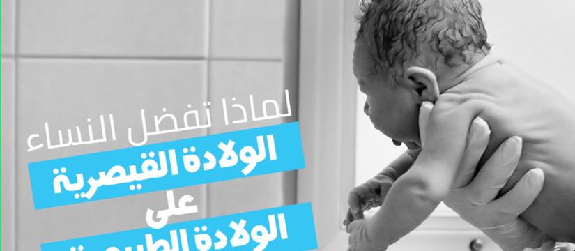لماذا تفضل النساء الولاده القيصريه على الولاده الطبيعيه؟
