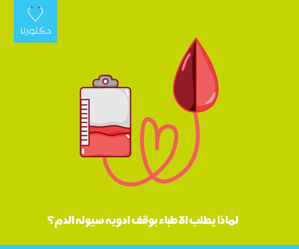 مضادات تجلط الدم