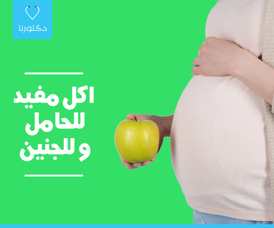 المرأة الحامل و نظام غذائي متوازن