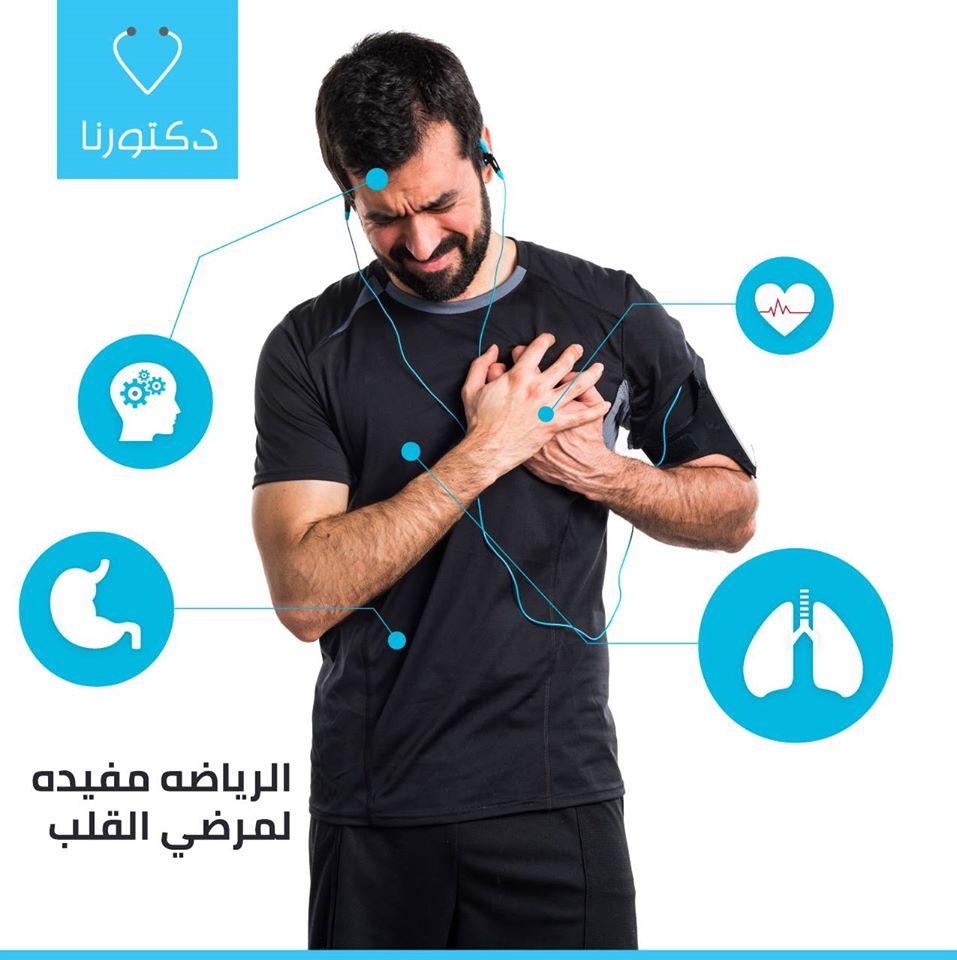 الرياضة مفيدة لمرضى القلب