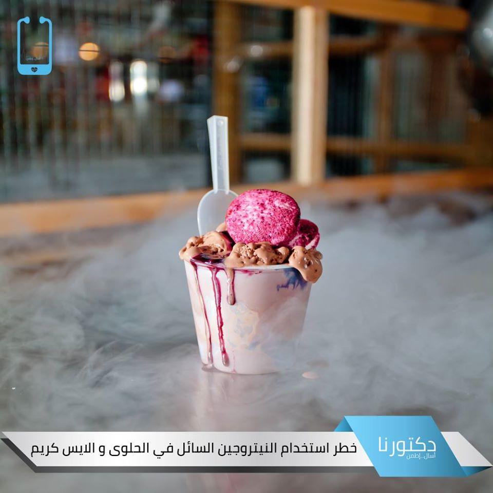 خطر استخدام النيتروجين السائل فى الحلوى و الايس كريم