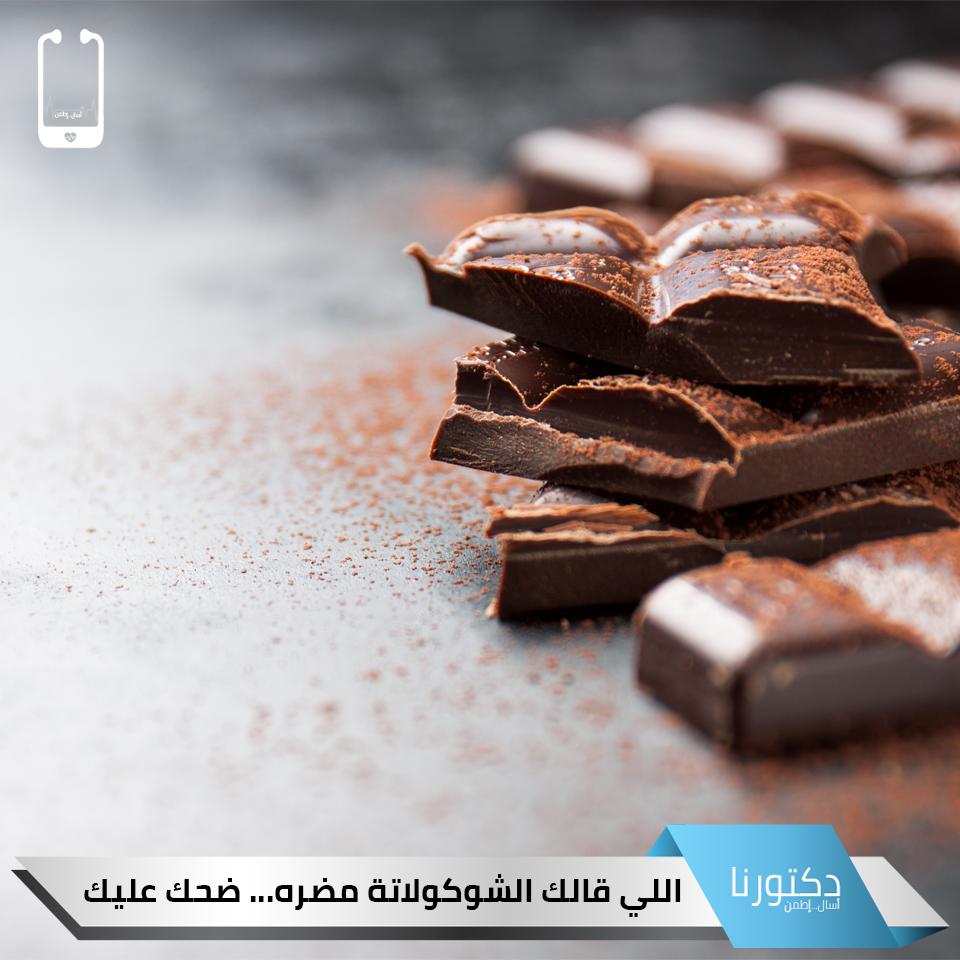 فوائد الشيكولاته