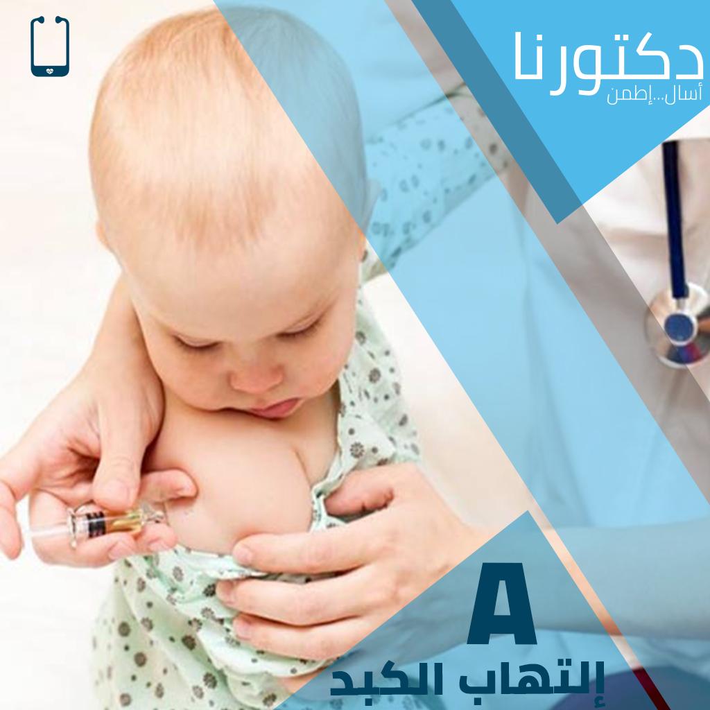 التهاب الكبد الوبائى بين الأطفال
