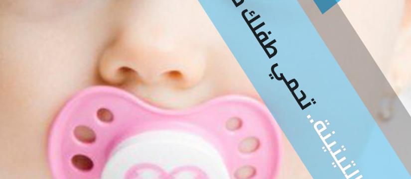 هل التيتينه تحمى طفلك من الامراض؟