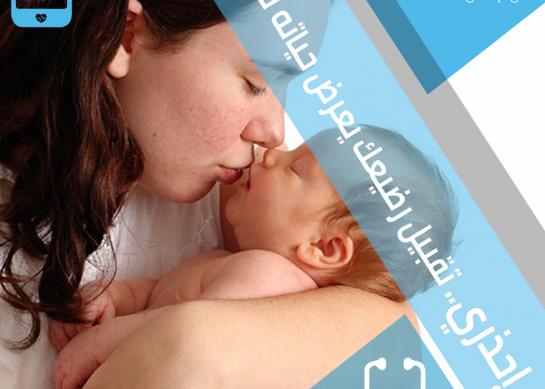 اضرار تقبيل الرضيع فى الفم