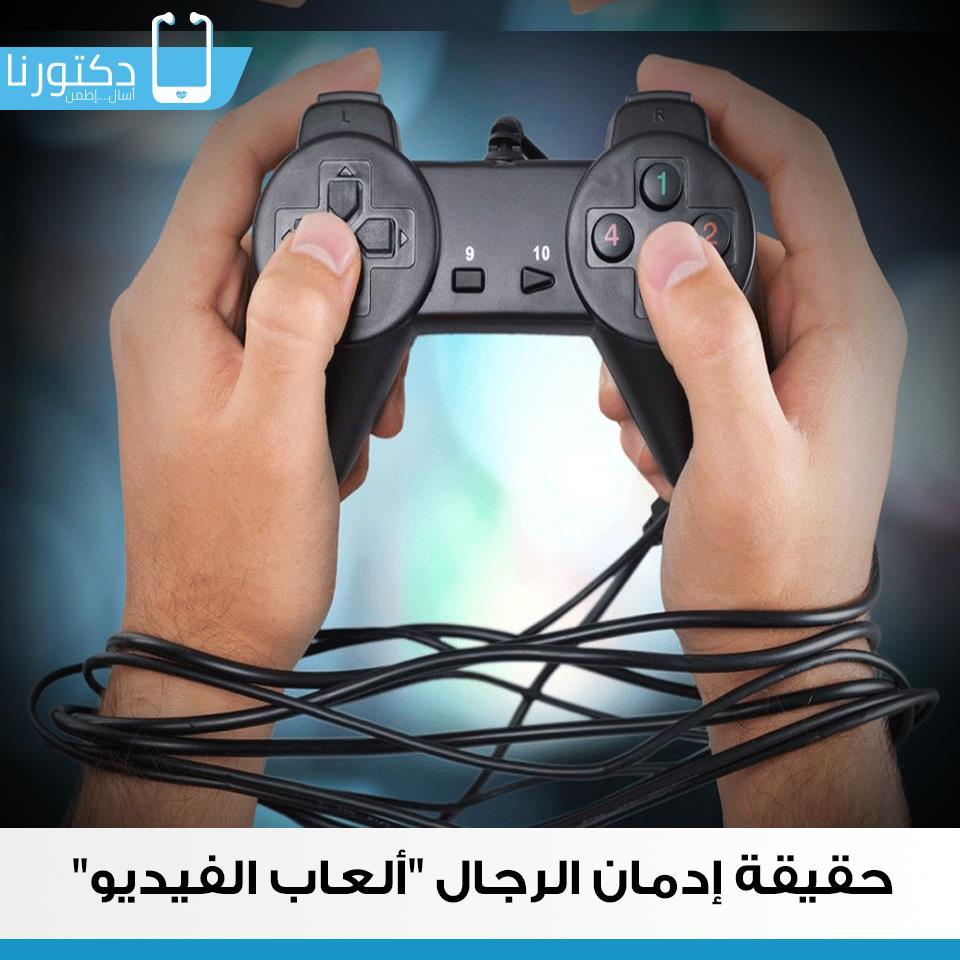 حقيقه ادمان الرجال لالعاب الفيديو